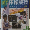 いよいよ明日発売開始!「男子体操競技上達のポイント50」(メイツ出版)