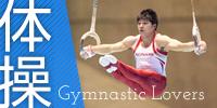 ジムラブ Gymnastics Lovers - 体操