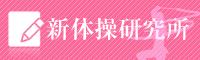 新体操研究所ブログ