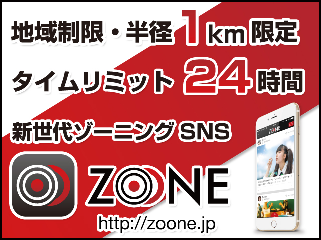 ZOONE