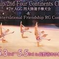 AGG四大陸選手権、開幕迫る!