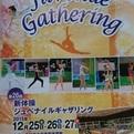 第26回新体操ジュベナイルギャザリング