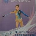 第29回町田市新体操発表会