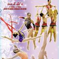 創立35周年 安達新体操クラブ発表会兼競技会