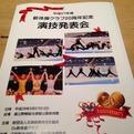 新体操クラブ20周年記念演技発表会