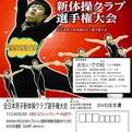 男子クラブ選手権/男子社会人大会DVD販売のお知らせ