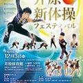 第13回井原新体操フェスティバル