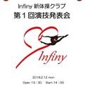 Infiny新体操クラブ第1回演技発表会、開催迫る!