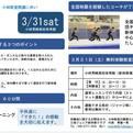 三桜ジュニア新体操クラブ小林教室開講!~3/31(土)体験教室開催