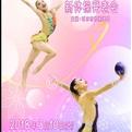 町田市体操連盟第31回新体操発表会