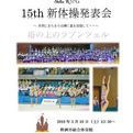 Stella R☆G 15th新体操発表会