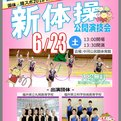 本日(6/23)開催! 新体操公開演技会  in  福井