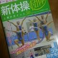 待望の新体操本第2弾!「チームで魅せる! 新体操団体上達のポイント50」(メイツ出版)7月24日発売開始!
