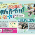 BLUE TOKYOが青森でアクロバットワークショップを開催!