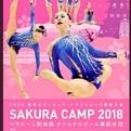 SAKURA CAMP2018、7/28~29にべラルーシ選手団が公開演技会