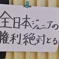 関東へ!~東京ジュニア団体1・2位「町田RG/町田RGもりの」