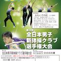 第3回男子新体操クラブ選手権/ 第26回社会人選手権大会  速報&DVD販売のお知らせ