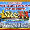 明日(10月21日)は、テレビに新体操が続々!