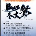 雪にも負けず、2月の青森を熱くする!~「BLUE 冬大祭」開催決定!