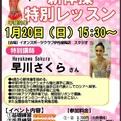 早川さくら(イオン)が、特別レッスンを開催!