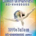 町田市新体操連盟  第32回新体操発表会