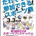 井原ジュニア新体操クラブが演技披露~第3回おかやまスポーツフェスティバル
