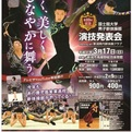第10回記念 国士舘大学男子新体操部演技発表会  in 新潟