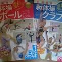 4/25 いよいよ発売! 「手具操作で魅せる! 新体操レベルアップBOOK」(メイツ出版)