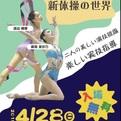 4/28(日)、北海道・白老町で藤岡里沙乃さんが演技披露! 実技指導も。