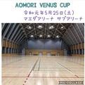 5/25、AOMORI VENUS CUP 開催決定!