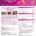 選手とコーチのための「新体操夏季講習会」、東京で開催!