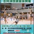 ブルガリア新体操チーム合同演技披露会、本日(7/17)市川市にて開催!