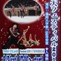 福大フェスティバル2019、8/3に開催決定!