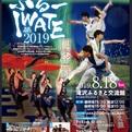 「ぶるー IWATE 2019」、チケット発売中!