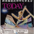 「TODAY」~東京女子体育大学新体操競技部研究発表会情報