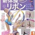 2冊同時にいよいよ発売! メイツ出版の新体操シリーズ「リボン」「フープ」