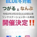 BLUE TOKYO、快進撃続く!~2020、出演舞台続々!
