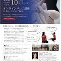 オンラインバレエ講座、明日(12/28)受講受付開始!