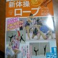 メイツ出版の新体操シリーズが完結!~「ロープ  レベルアップBOOK」いよいよ発売!