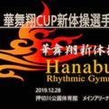 第16回華舞翔CUP新体操選手権大会