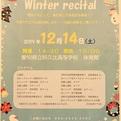Winter recital  in  阿久比