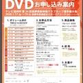 テレビ信州杯2020 DVD販売のご案内