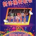 第33回町田市新体操連盟新体操発表会