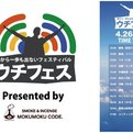 まだ間に合う! 青森山田高校の演技が見られるウチフェスへGO!