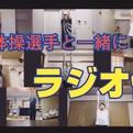 本日(4/24)21:00~ 「ラジオ体操」でみんなとつながろう!