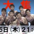 本日(6/25)21時~、「懐かしの青大メンバー」が、YouTubeライブで語ります!