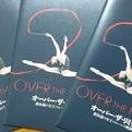 いよいよ、公開間近! 「オーバー・ザ・リミット」公開記念プレゼント企画