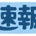 日本体操協会第1回理事会(6/2)にて今後の大会日程が決定!