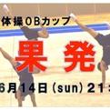 男子新体操OBカップ、6/14(日)21時~、YouTubeにて結果発表!