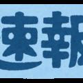 全日本インカレ、10月開催を発表!